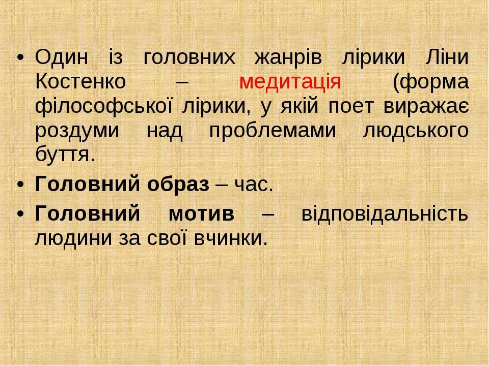 Один із головних жанрів лірики Ліни Костенко – медитація (форма філософської ...