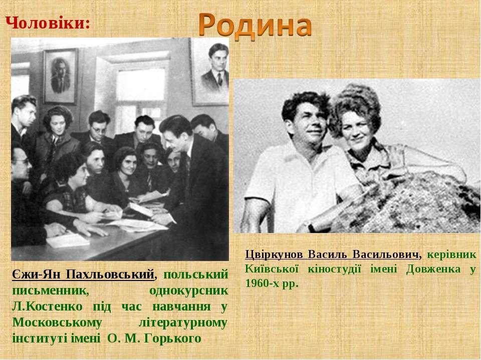 Єжи-Ян Пахльовський, польський письменник, однокурсник Л.Костенко під час нав...