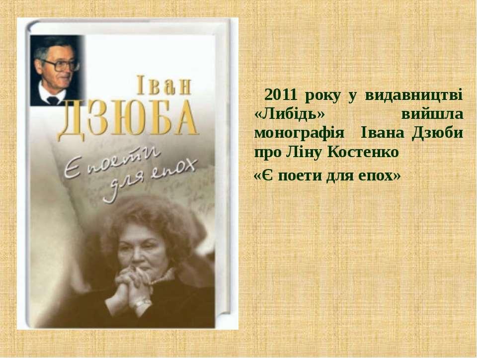 2011 року у видавництві «Либідь» вийшла монографія Івана Дзюби про Ліну Косте...