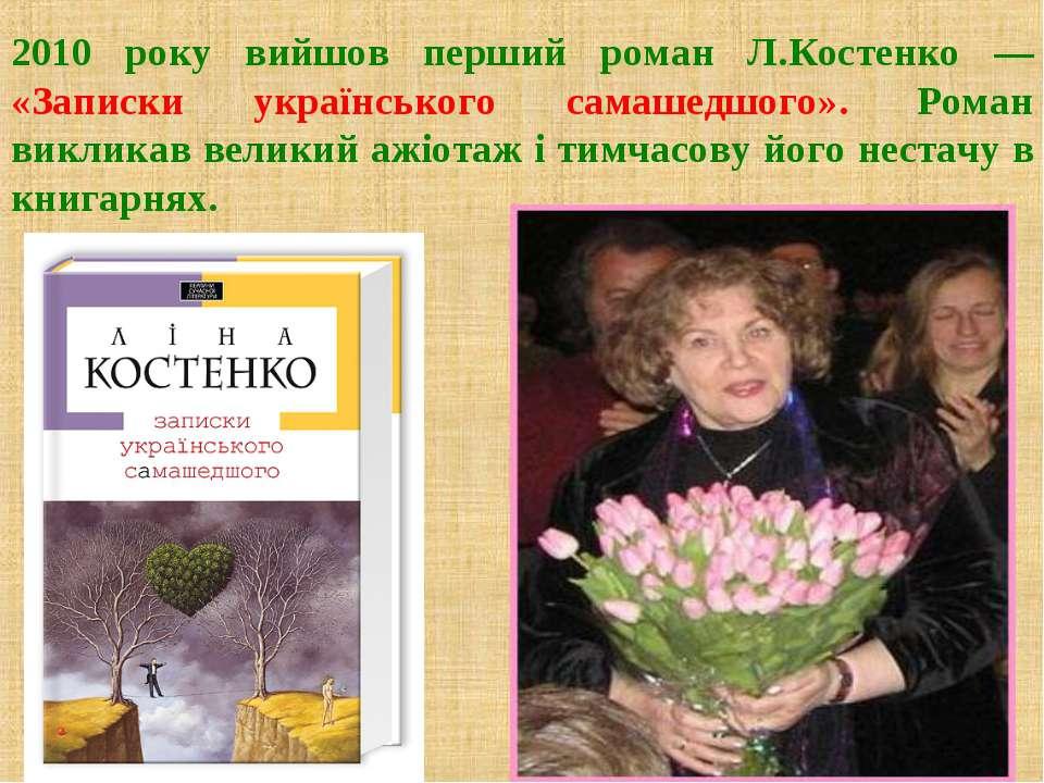 2010 року вийшов перший роман Л.Костенко — «Записки українського самашедшого»...