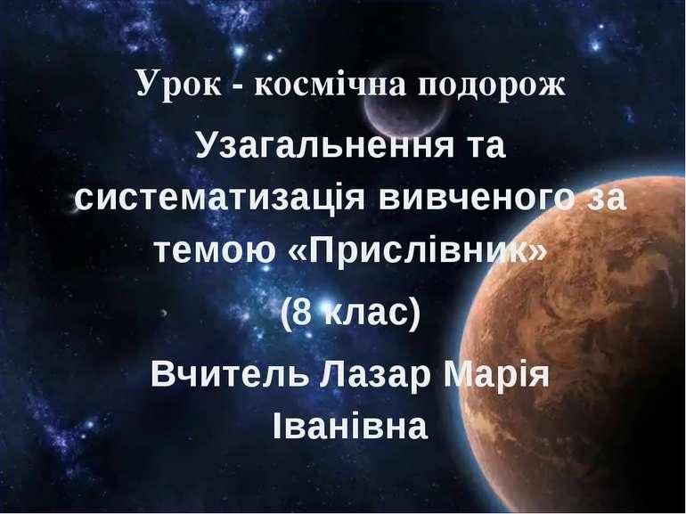 Урок - космічна подорож Узагальнення та систематизація вивченого за темою «Пр...