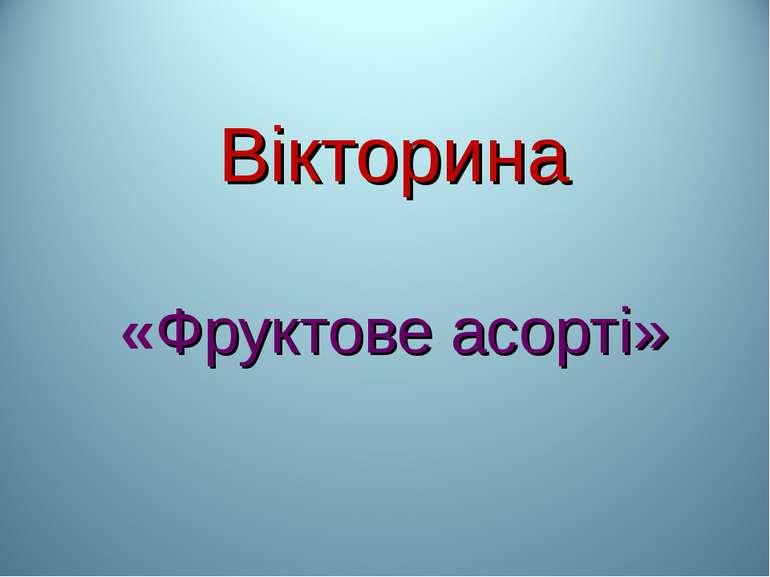 Вікторина «Фруктове асорті»