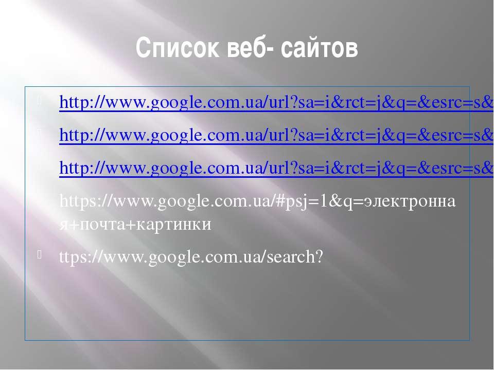 Список веб- сайтов http://www.google.com.ua/url?sa=i&rct=j&q=&esrc=s&source=i...