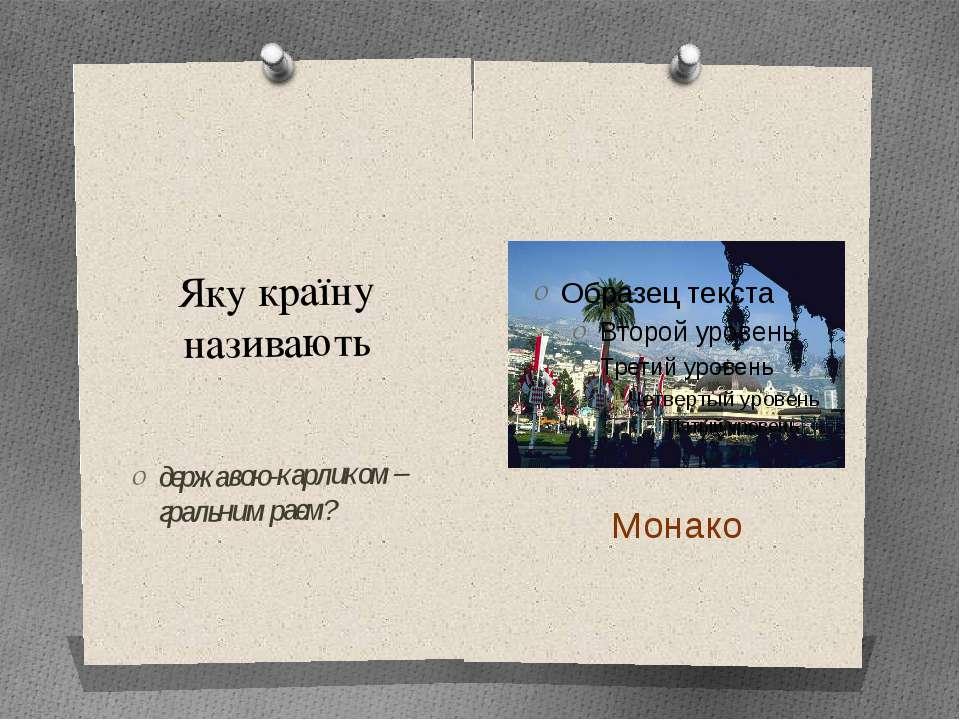 Яку країну називають державою-карликом – гральним раєм? Монако Монако - одна ...