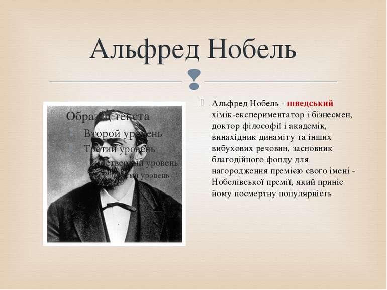 Альфред Нобель Альфред Нобель - шведський хімік-експериментатор і бізнесмен, ...
