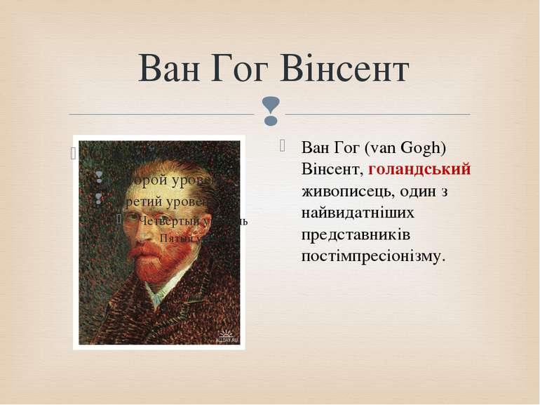 Ван Гог Вінсент Ван Гог (van Gogh) Вінсент, голандський живописець, один з на...