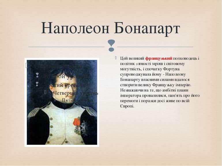 Наполеон Бонапарт Цей великий французький полководець і політик з юності мрія...