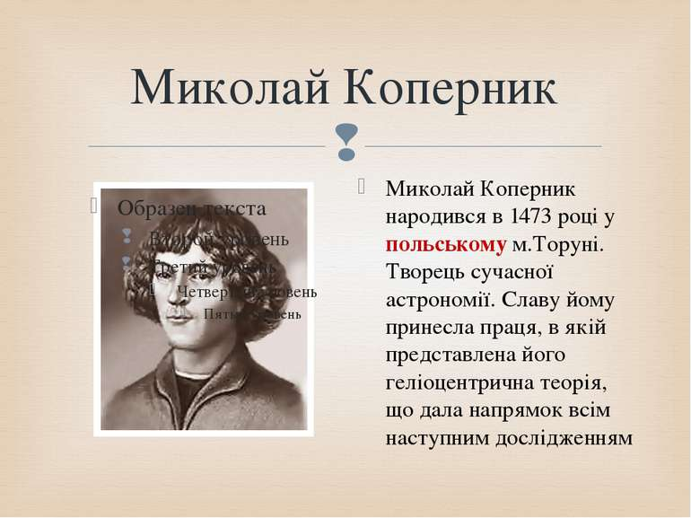 Миколай Коперник Миколай Коперник народився в 1473 році у польському м.Торун...