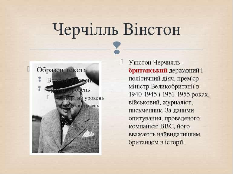 Черчілль Вінстон Уїнстон Черчилль - британський державний і політичний діяч, ...