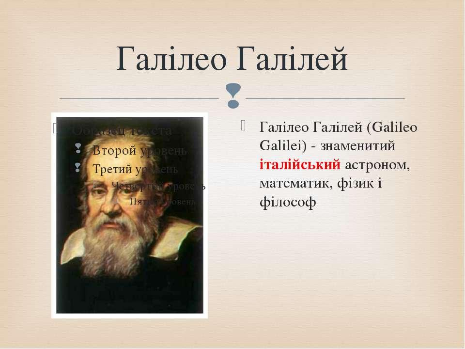 Галілео Галілей Галілео Галілей (Galileo Galilei) - знаменитий італійський ас...