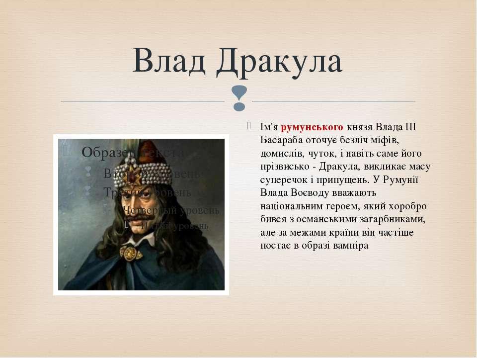 Влад Дракула Ім'я румунського князя Влада III Басараба оточує безліч міфів, д...