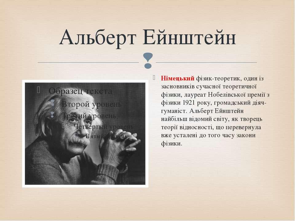Альберт Ейнштейн Німецький фізик-теоретик, один із засновників сучасної теоре...