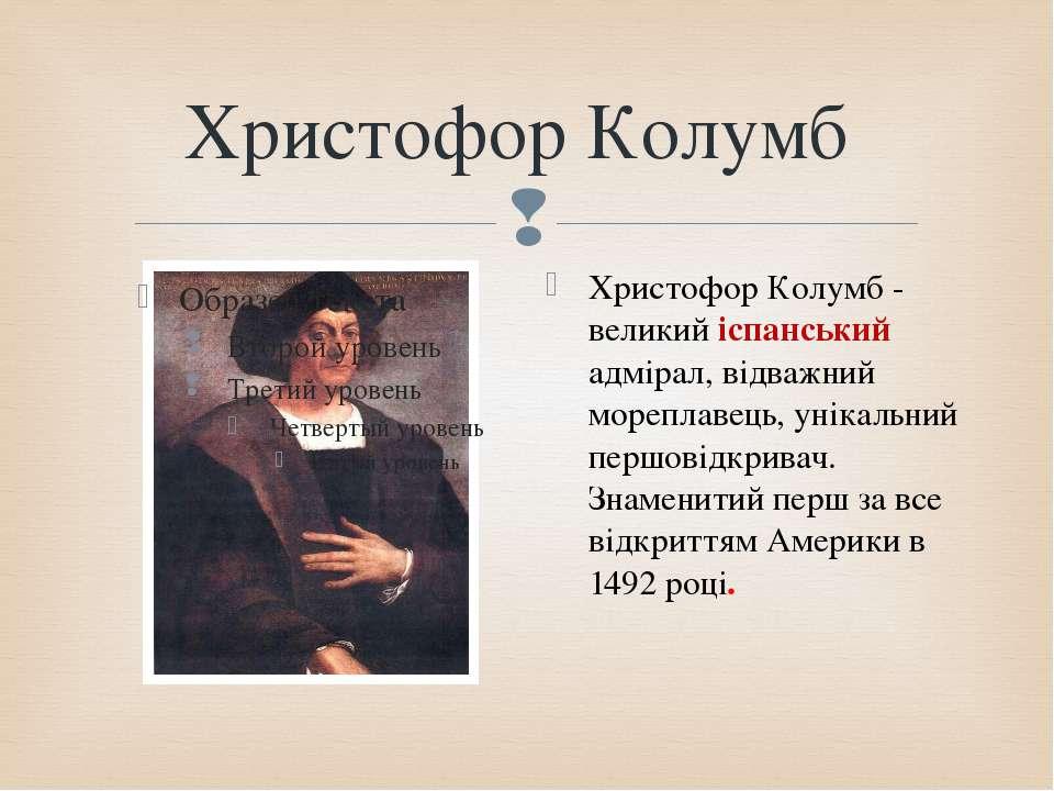 Христофор Колумб Христофор Колумб - великий іспанський адмірал, відважний мор...