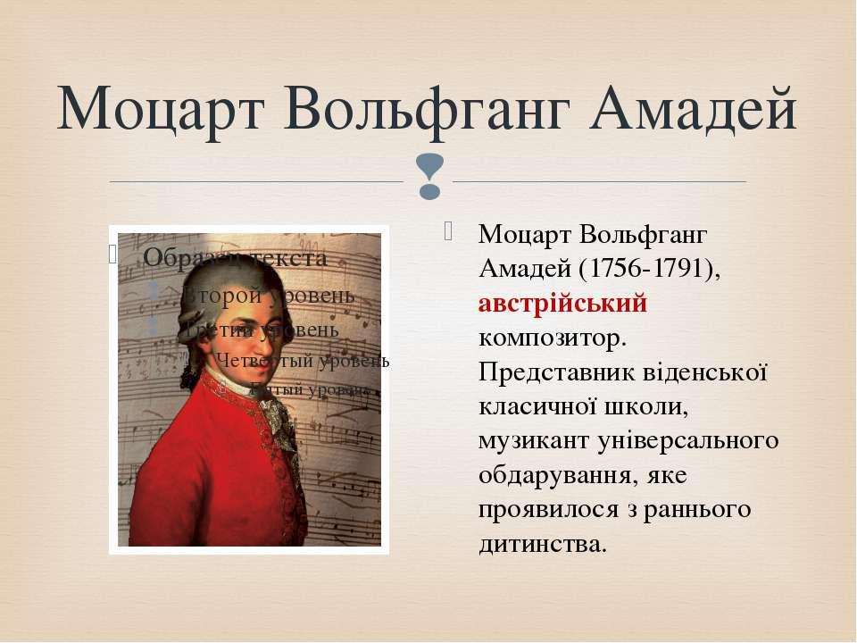 Моцарт Вольфганг Амадей Моцарт Вольфганг Амадей (1756-1791), австрійський ком...