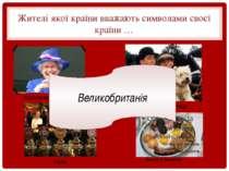 Жителі якої країни вважають символами своєї країни … Яєчня з беконом Великобр...
