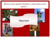Жителі якої країни вважають символами своєї країни … Півник Португалія Корков...
