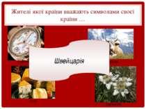 Жителі якої країни вважають символами своєї країни … Едельвейс Швейцарія Годи...