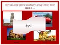 Жителі якої країни вважають символами своєї країни … Спагеті Італія Пізанська...