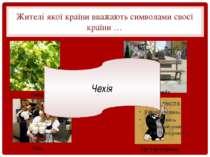 Жителі якої країни вважають символами своєї країни … Кріт з мультфільму Чехія...