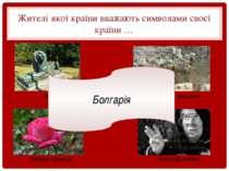 Жителі якої країни вважають символами своєї країни … Ясновидиця Ванга Болгарі...