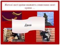 Жителі якої країни вважають символами своєї країни … Сажотрус Данія Золоті ро...