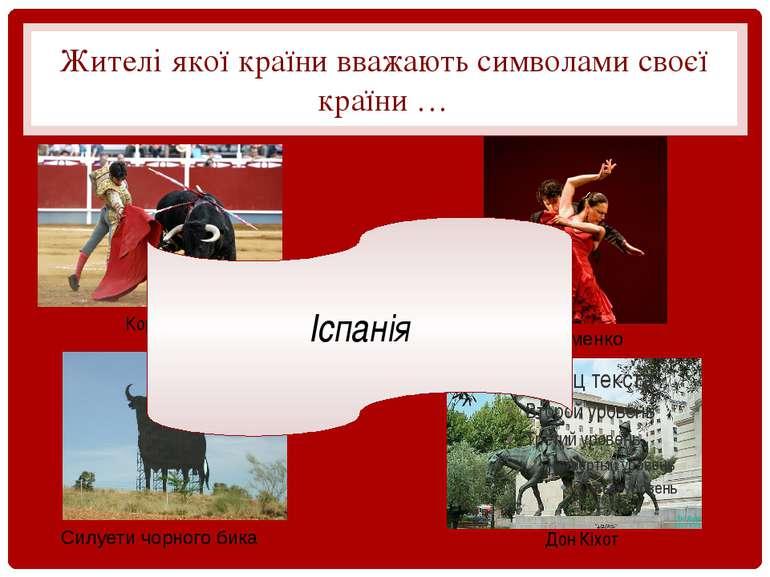 Жителі якої країни вважають символами своєї країни … Дон Кіхот Іспанія Корида...