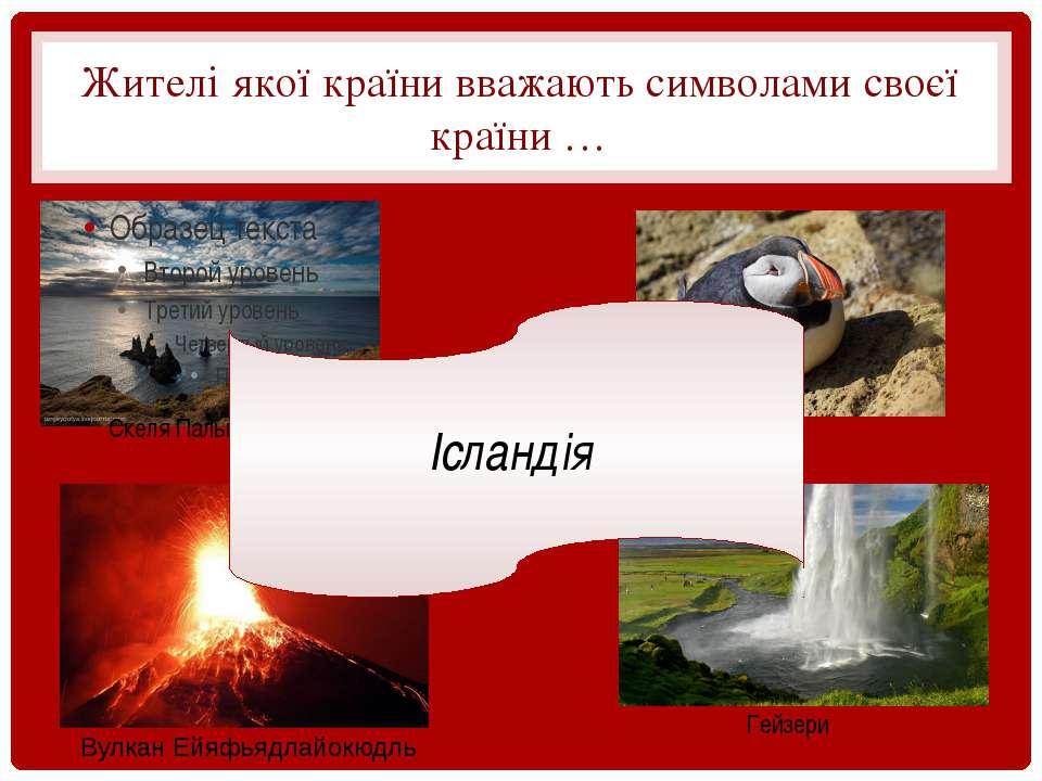 Жителі якої країни вважають символами своєї країни … Скеля Пальці троля Іслан...