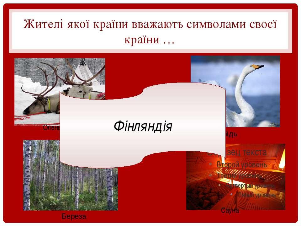 Жителі якої країни вважають символами своєї країни … Сауна Фінляндія Олень Бе...