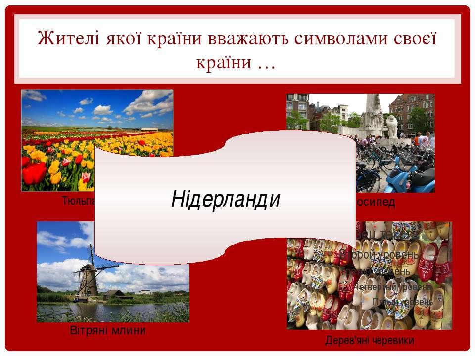 Жителі якої країни вважають символами своєї країни … Дерев'яні черевики Нідер...