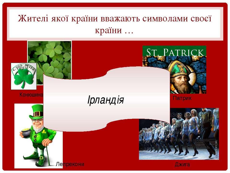 Жителі якої країни вважають символами своєї країни … Джига Ірландія Лепрекони...