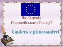 Який девіз Європейського Союзу? Єдність у різноманітті