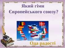 Який гімн Європейського союзу? Ода радості