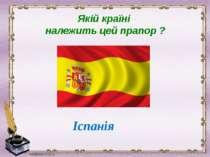 Якій країні належить цей прапор ? Іспанія
