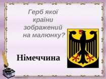 Герб якої країни зображений на малюнку? Німеччина
