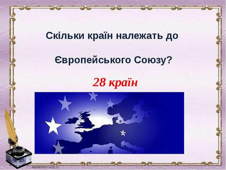Скільки країн належать до Європейського Союзу? 28 країн