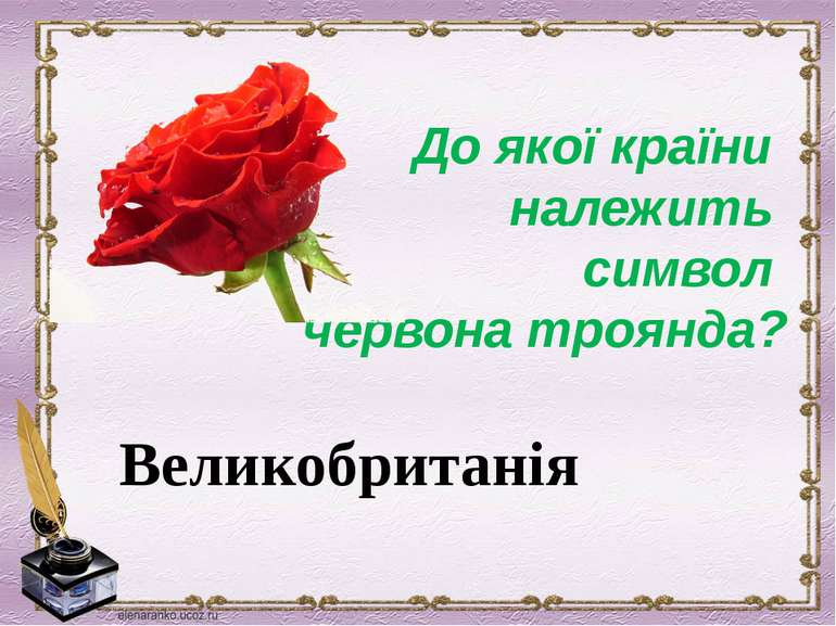 До якої країни належить символ червона троянда? Великобританія