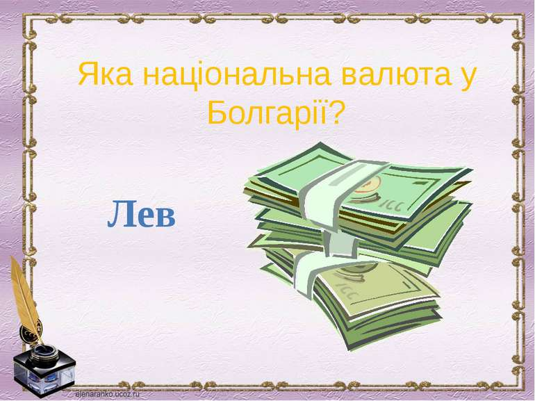 Яка національна валюта у Болгарії? Лев