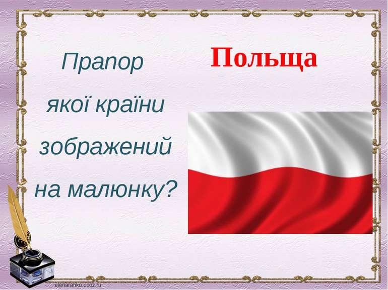 Прапор якої країни зображений на малюнку? Польща
