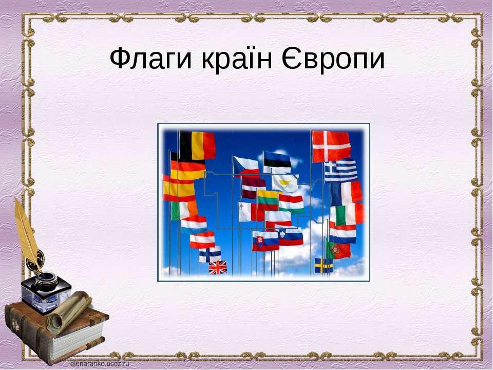 Флаги країн Європи