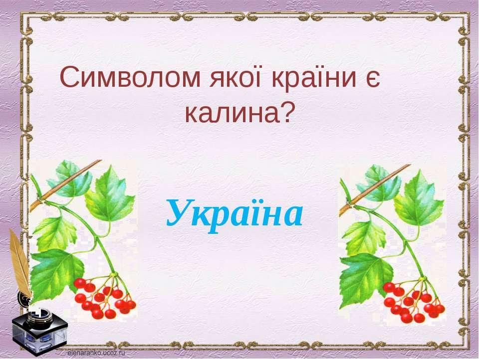 Символом якої країни є калина? Україна