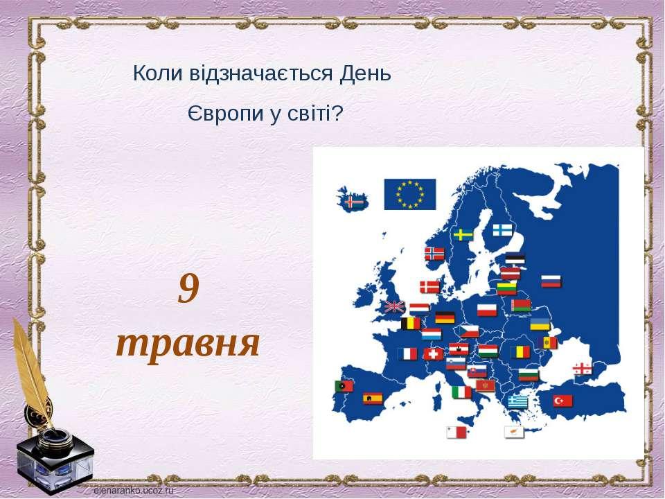 Коли відзначається День Європи у світі? 9 травня