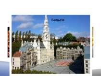 Яка країна відома такими стравами: Вафлі Картопля-фрі Бельгія Вафлі разом з ш...