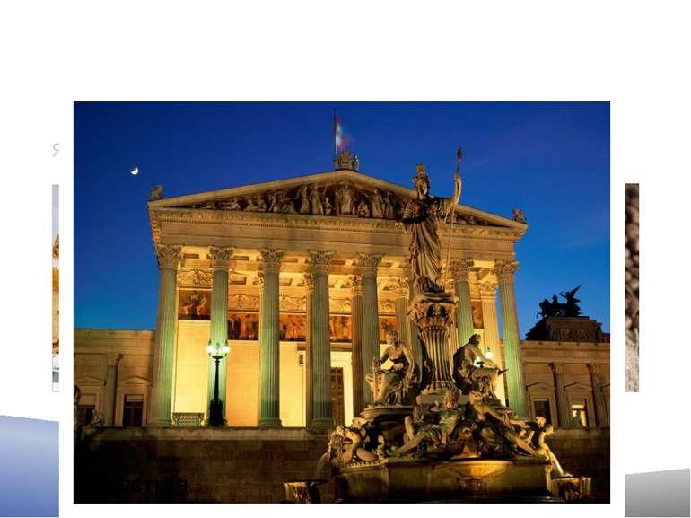 Яка країна відома такими стравами: Яблучний штрудель Кава по-… Австрія Штруде...