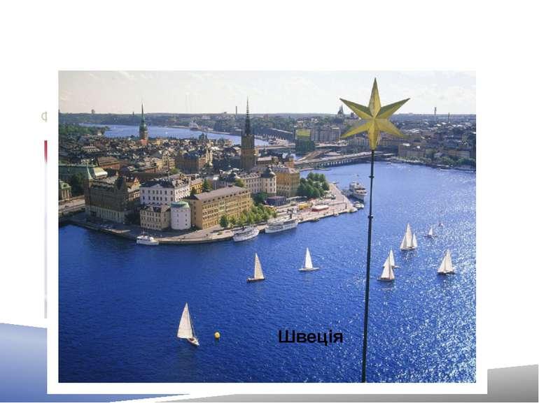 Яка країна відома такими стравами: Фрікадельки Плюшки Швеція Фрікадельки – ма...
