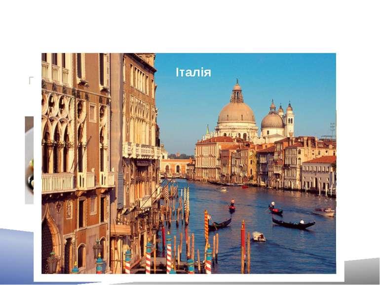 Яка країна відома такими стравами: Паста Піцца Італія Для мешканців цієї краї...
