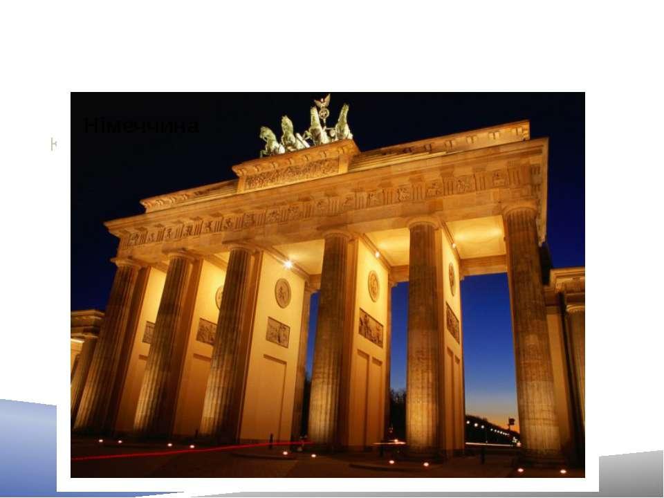 Яка країна відома такими стравами: Ковбаски, сосиски Тушкована капуста Німечч...