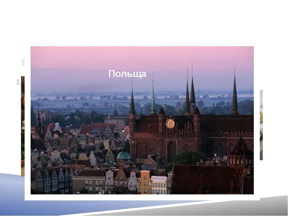 Яка країна відома такими стравами: Бігос Журек Польща Ця страва традиційно по...
