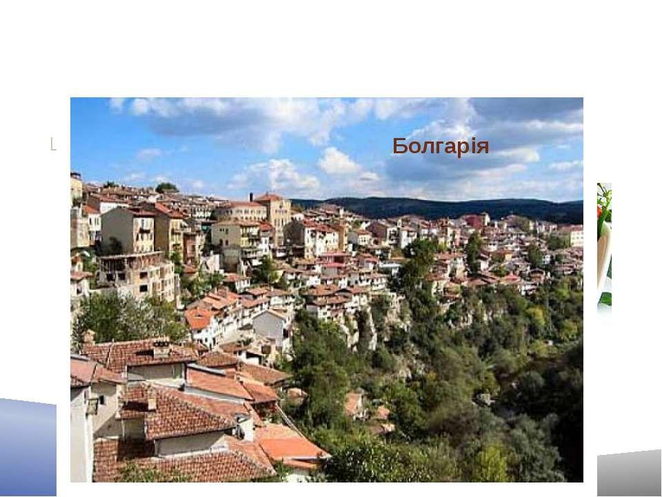 Яка країна відома такими стравами: Шопський салат Соус Лютениця Болгарія Шопс...