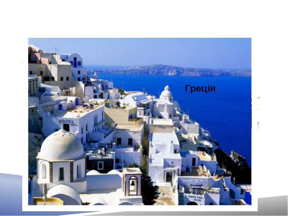Яка країна відома такими стравами: Салати з фетою мусака Греція Це один з най...