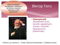 Віктор Гюго Французький письменник (поет, прозаїк і драматург), голова і теор...